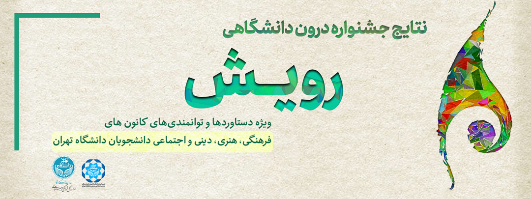نهمین جشنواره رویش دانشگاه تهران برگزیدگان خود را شناخت