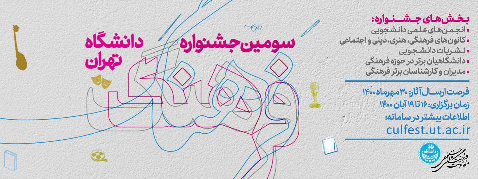 آغاز ارسال آثار به «سومین جشنواره فرهنگ دانشگاه تهران»